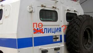 полиция, милиция