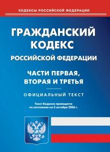 В россии готовятся к принятию нового гражланского кодекса