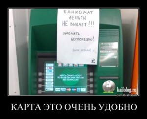 банкомат съел деньги