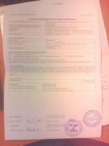 объявление в вестник государственной регистрации